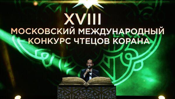 Участник из Ирана выступает на XVIII Московском Международном конкурсе чтецов Корана в Москве. 8 октября 2017