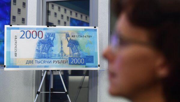 Образец банкноты номиналом 2000 рублей на презентации новых банкнот Банка России. Архивное фото