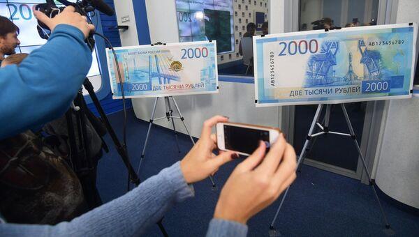 Журналисты на презентации новых банкнот Банка России номиналом 200 и 2000 рублей в Москве
