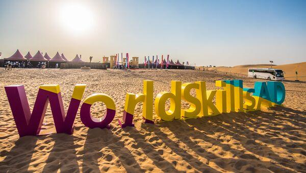 Чемпионат мира по профессиональному мастерству WorldSkills в ОАЭ