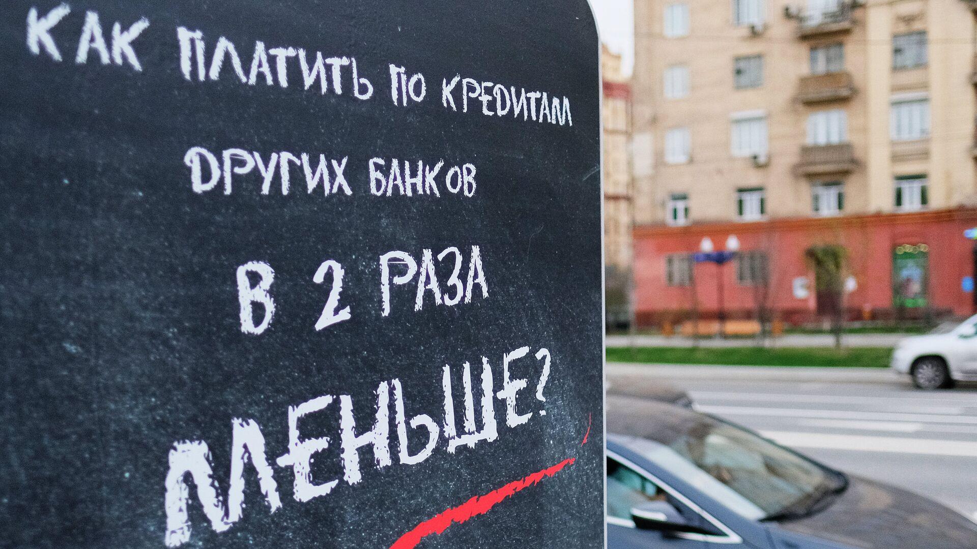 Реклама рефинансирования кредита - РИА Новости, 1920, 28.10.2020