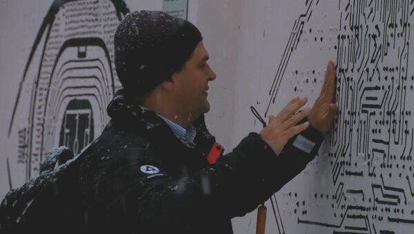 Арт-объект со смыслом: в Екатеринбурге появились граффити для незрячих
