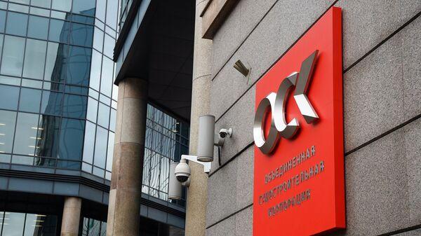 Вывеска на здании Объединенной строительной корпорации в Москве