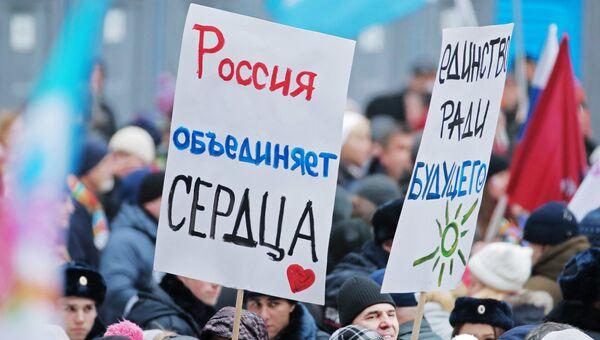 Посетители перед началом митинга-концерта Россия объединяет! в Москве. 4 ноября 2017
