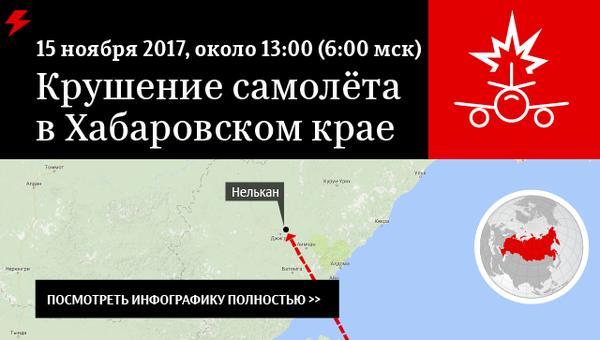 Крушение самолёта в Хабаровском крае