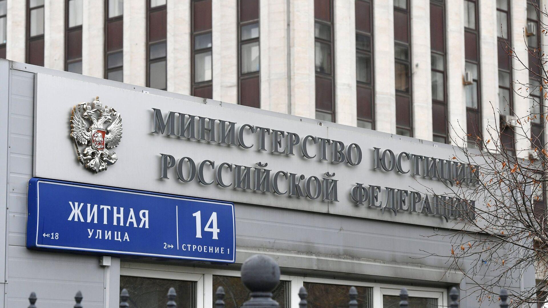 Здание Минюста РФ - РИА Новости, 1920, 03.03.2021