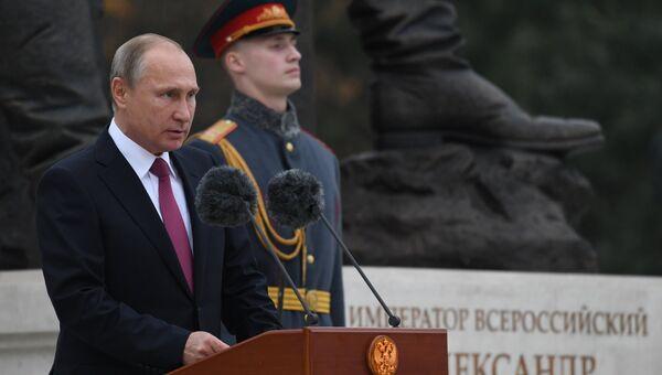 Владимир Путин на церемонии открытия памятника Александру III в Ялте. 18 ноября 2017