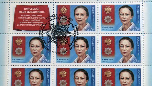 Блок с гашеными почтовыми марками к юбилею балерины Майи Плисецкой. 20 ноября 2017