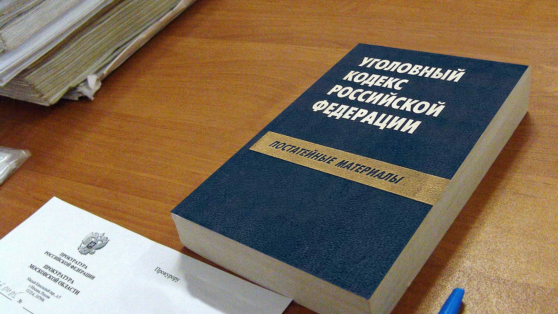 Уголовный суд, уголовный кодекс - РИА Новости, 1920, 25.03.2021