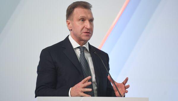 Игорь Шувалов выступает на V Международном экспортном форуме Сделано в России. Архивное фото