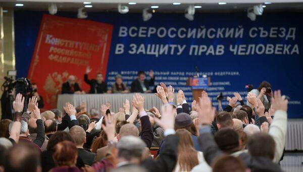 На Всероссийском съезде в защиту прав человека в Москве. 26 ноября 2017