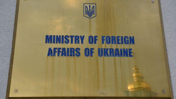 Табличка на здании министерства иностранных дел в Киеве