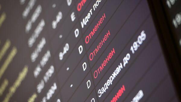 Электронное табло с информацией об отменен рейсов в аэропорту Шереметьево. 4 декабря 2017