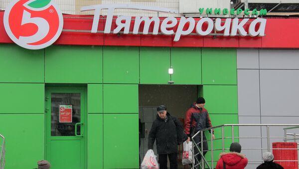 Магазин Пятерочка. Архивное фото
