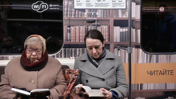 Пассажиры в поезде Читающая Москва