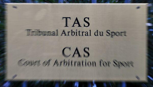 Табличка на ограде Спортивного арбитражного суда в Лозанне. Архивное фото