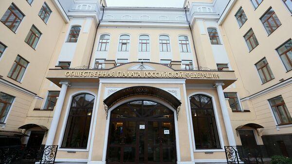 Здание Общественной палаты РФ в Москве. Архивное фото