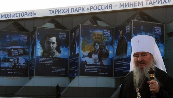 Открытие мультимедийного исторического парка Россия – моя история в Казани