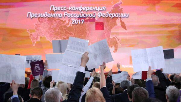 Журналисты во время большой пресс-конференции президента РФ Владимира Путина