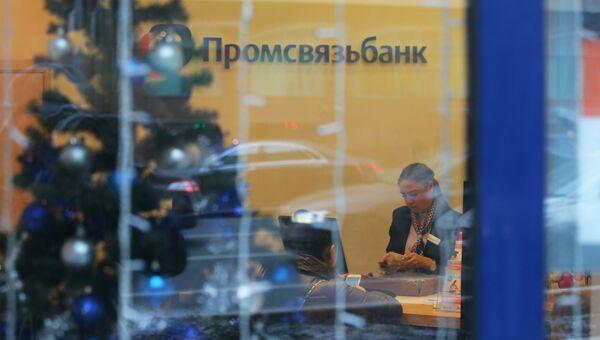 В отделении Промсвязьбанка в Москве