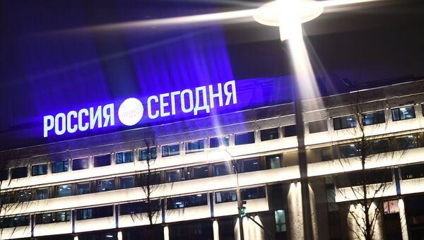 Здание МИА Россия сегодня. Архивное фото