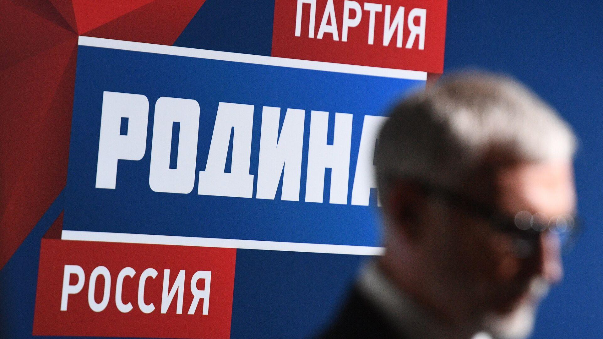 """""""Родина"""" предложила ввести визовый режим со станами Центральной Азии"""