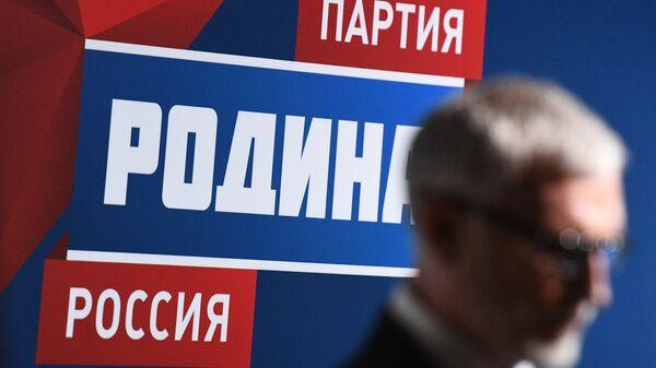 Родина представила документы для заверения списка кандидатов в Госдуму