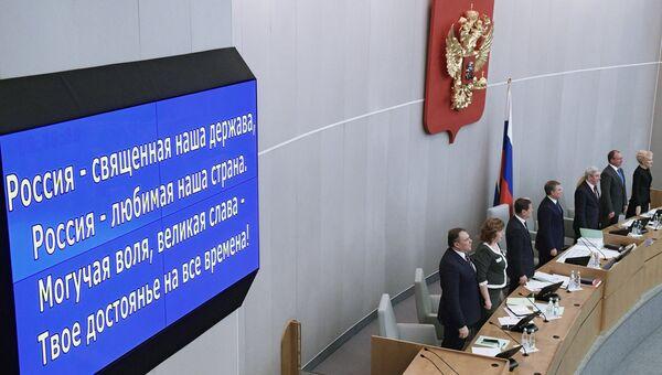 Пленарное заседание Госдумы РФ. 10 января 2018