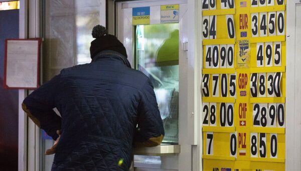 Пункт обмена валют в центре Киева. 12 января 2018