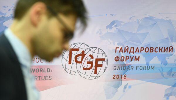 IX Гайдаровский форум в Москве. 16 января 2018