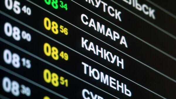 Электронное табло прилетов и вылетов в терминале аэропорта Внуково. 18 января 2018