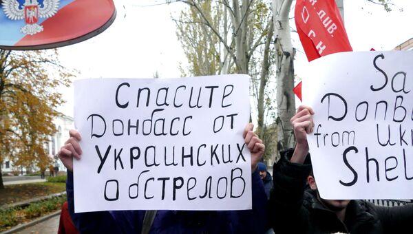Акция против военных действий в Донецке