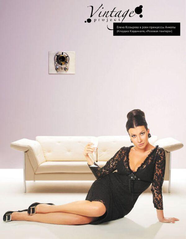 Звезды в образе кумиров прошлых лет. Елена Козырева в роли принцессы Анжелы (Клаудиа Кардинале, «Розовая пантера»)