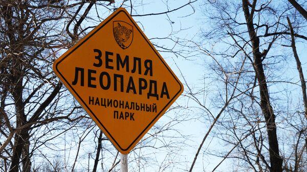 Табличка в Национальном парке Земля леопарда в Приморье