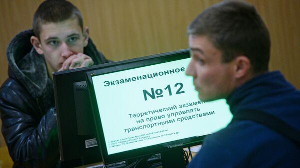 Сдача экзаменов в ГИБДД