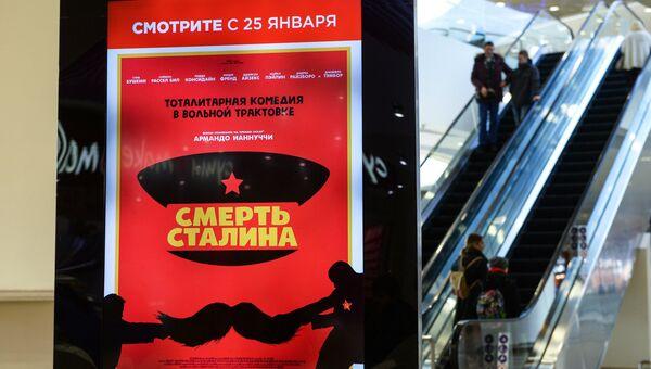 Рекламный постер фильма Смерть Сталина