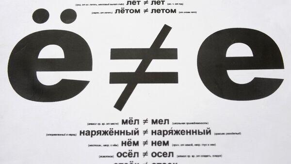 Экспонат музея писателя Виктора Чумакова, посвященного букве Ё. Архивное фото