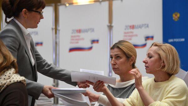 Передача подписей в поддержку выдвижения Владимира Путина на президентских выборах 2018 в ЦИК РФ. 29 января 2018