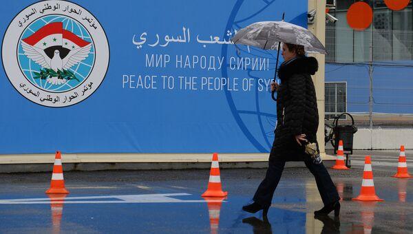 Плакат с изображением логотипа Конгресса сирийского национального диалога в медиа-центре в Сочи