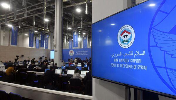 Работа журналистов в пресс-центре во время подготовки к Конгрессу сирийского национального диалога в Сочи