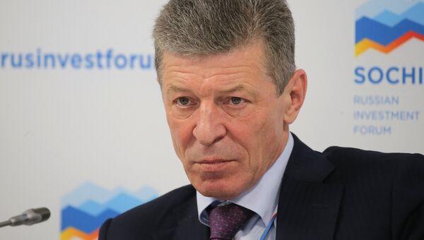 Дмитрий Козак на Российском инвестиционном форуме в Сочи