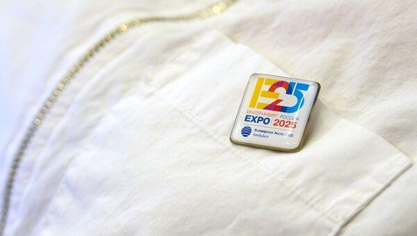 Символика ЭКСПО–2025 во время пресс-конференции, посвященной продвижению Екатеринбурга. Архивное фото