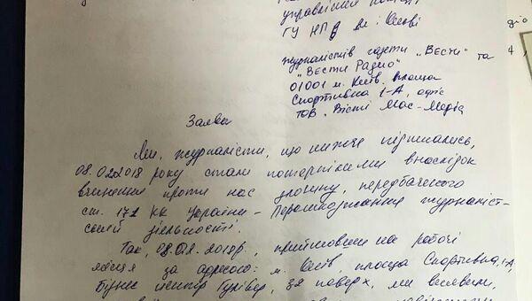 Коллективное заявление в Национальную полицию Украины Журналистов Медиа Холдинга Вести Украина
