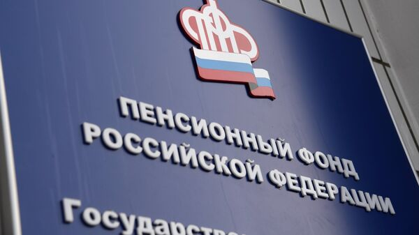 Вывеска на здании отделения Пенсионного фонда Российской Федерации