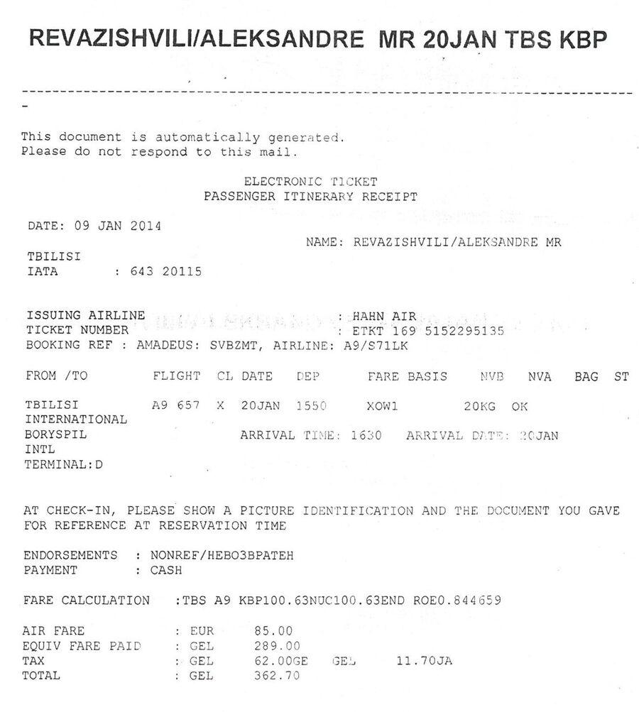 Электронный билет на имя Георгия Карусанидзе о прилете в Киев 10 декабря 2013 года. Паспорт Карусанидзе использовал Коба Нергадзе