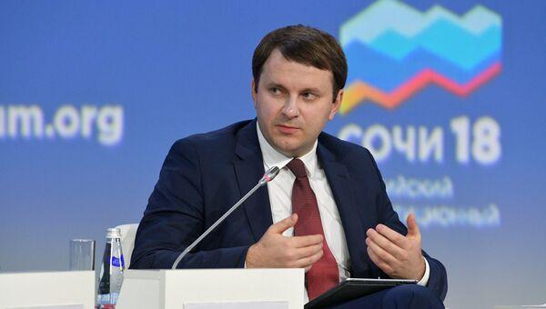Министр экономического развития Российской Федерации Максим Орешкин на пленарном заседании Инвестиции в регионы – инвестиции в будущее на Российском инвестиционном форуме в Сочи. 15 февраля 2018