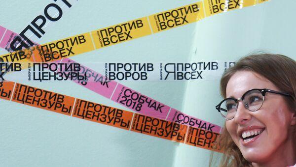 Ксения Собчак открыла в Казани свой предвыборный штаб