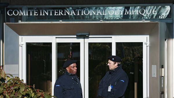 Сотрудники службы безопасности у входа в штаб-квартиру Международного олимпийского комитета в Лозанне