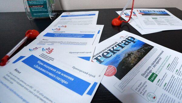 Информационные буклеты о программе Дальневосточный гектар. Архивное фото