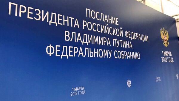 Стенд Послание Президента Российской Федерации